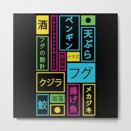 GINZA Metal Print