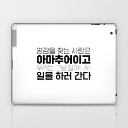 Amateurs look for inspiration, the rest of us just get up and go to work. - Korean alphabet Laptop & iPad Skin