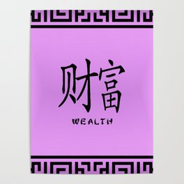"""Symbol """"Wealth"""" in Mauve Chinese Calligraphy Poster"""