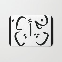 Arabic letters design Bath Mat