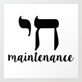 Chai Maintenance Nice Jewish Hanukkah Gifts Art Print
