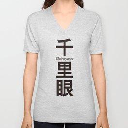 Clairvoyance in Japanese Kanji Unisex V-Neck