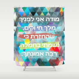 Hebrew Prayer Modeh Ani Watercolor Children Art Shower Curtain