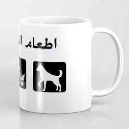 اطعام المسكين feed the poor Coffee Mug