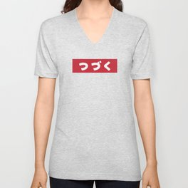 Tsuzuku, To Be Continued in Japan Unisex V-Neck