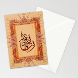 An-Naml 40 - هذا من فضل ربي - Hadha min fadli Rabbi - This is by the Grace of my Lord Stationery Cards