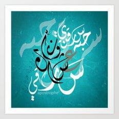 Arabic Art Print