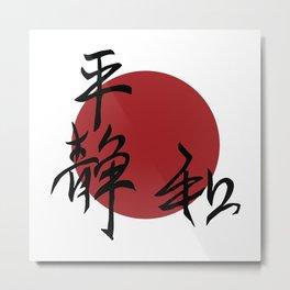 Japanese wisdom Metal Print