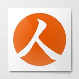Persimmon Orange Person Metal Print
