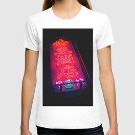 NEON Signs Hong Kong Collection S05 T-shirt