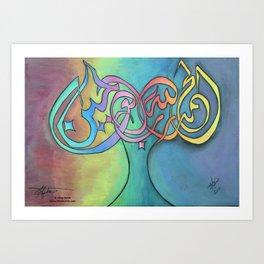 Hamdulillah Art Print