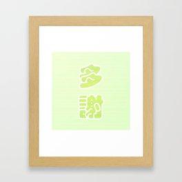 Many thanks Framed Art Print