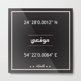 UAE Location Metal Print