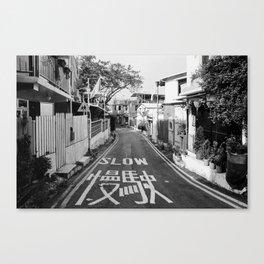 Shek O, Hong Kong Canvas Print