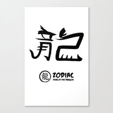 Chinese Zodiac - Year of the Dragon Canvas Print
