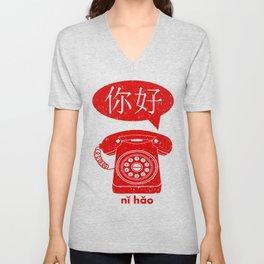 Ni Hao Telephone Unisex V-Neck