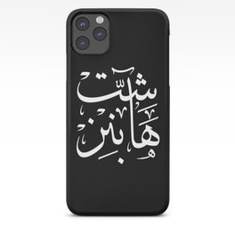 Shit Happens Arabic calligraphy iPhone Case