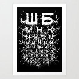 Sha-Be - Russian occult spell against blindness Art Print