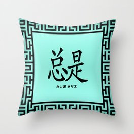 """Symbol """"Always"""" in Green Chinese Calligraphy Throw Pillow"""