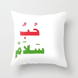 Love & Peace (Arabic Calligraphy) Throw Pillow