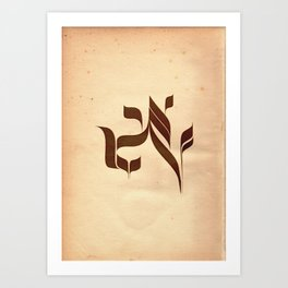 Hebrew Calligraphy Art Print