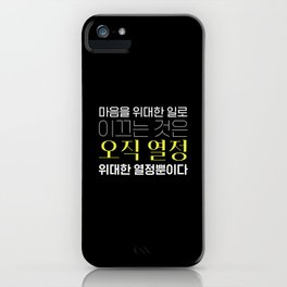 Only passions, Great Passions, Can elevate the soul to great things. Korean typography iPhone Case