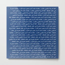 اللغة العربية Metal Print