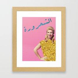 "Sabah ""Al Shahroura"" Framed Art Print"