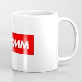 Суприм — Supreme Coffee Mug