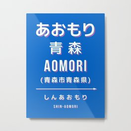 Vintage Japan Train Station Sign - Aomori Tohoku Blue Metal Print