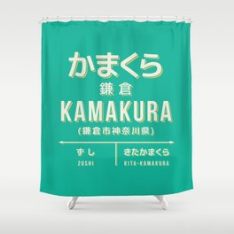 Retro Vintage Japan Train Station Sign - Kamakura Kanagawa Green Shower Curtain