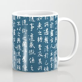 Ancient Chinese Calligraphy // Navy Coffee Mug