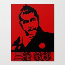 Toshiro Mifune Canvas Print