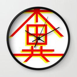 FUNCIT(FUN+SHIT) Wall Clock