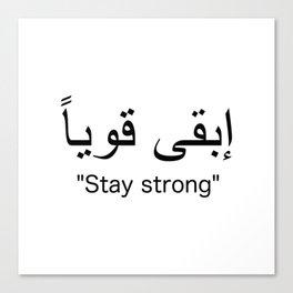 ابقى قويا stay strong arabic words wisdom word كلمات عربية كلمة new art typography appreciate life 2 Canvas Print