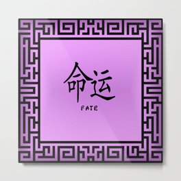 "Symbol ""Fate"" in Mauve Chinese Calligraphy Metal Print"