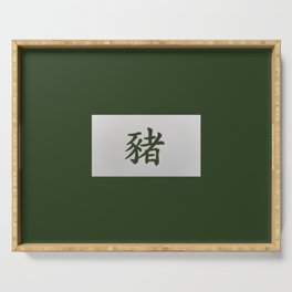 Chinese zodiac sign Pig green Serving Tray