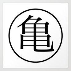 The Immortal Turtle (Front Logo) Art Print