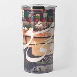 Damascus (Capital of syria) Travel Mug