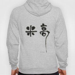 Name: Michael in Chinese word of Cantonese Translation Hoody