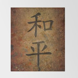 Calligraphy -  Chinese Peace Character on Granite Throw Blanket