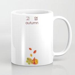 BTS: 고엽 autumn leaves Coffee Mug