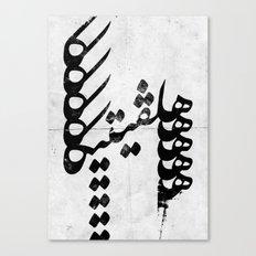 Helvetica 003 Canvas Print