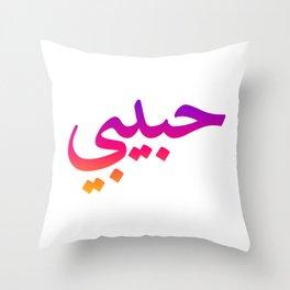 Habibi graphic Arabic Letters Love Arab Halal print Throw Pillow