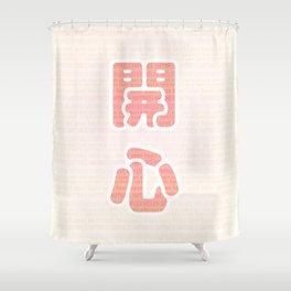 Open heart is happy Shower Curtain