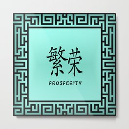"""Symbol """"Prosperity"""" in Green Chinese Calligraphy Metal Print"""