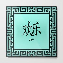 "Symbol ""Joy"" in Green Chinese Calligraphy Metal Print"