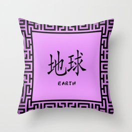"""Symbol """"Earth"""" in Mauve Chinese Calligraphy Throw Pillow"""