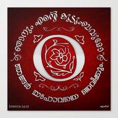 Joshua 24:15 - (Silver on Red) Monogram O Canvas Print