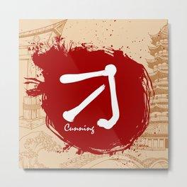 Japanese kanji - Cunning Metal Print